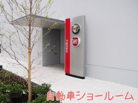 東京の自動車ショールームにてUVフロアコーティングを施工