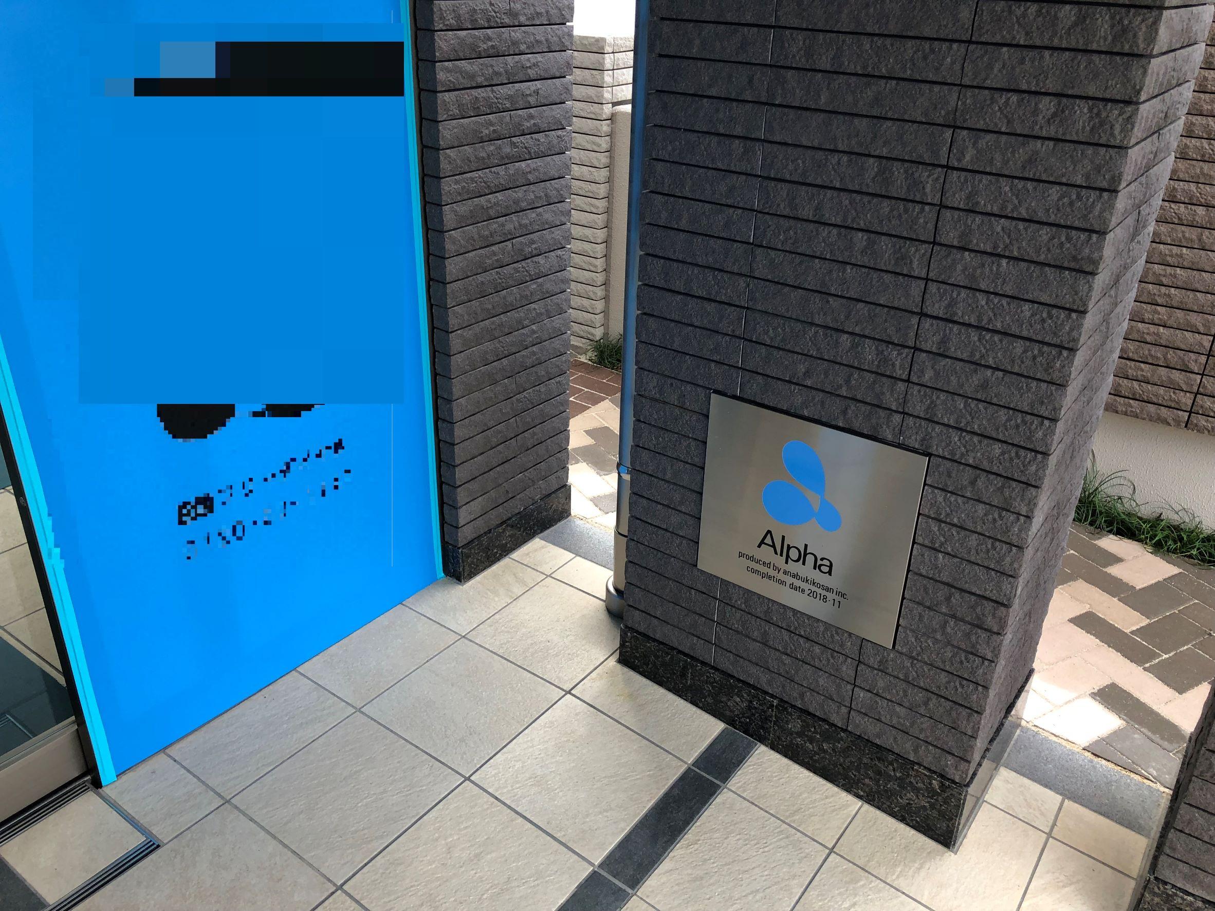愛媛県松山市の新築マンションアルファへUVフロアコーティング